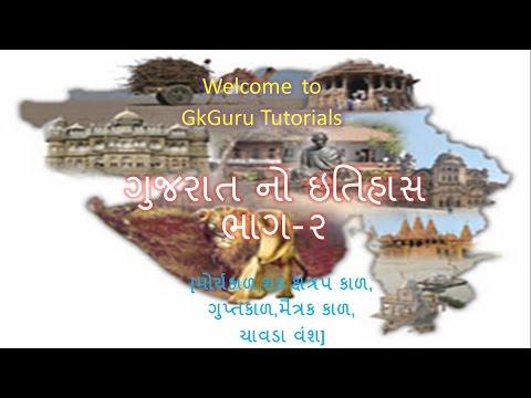 ગુજરાતનો ઇતિહાસ ભાગ-૨ ||HISTORY OF GUJARAT PART-2|| BY GkGuru Tutorials