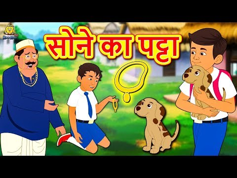 सोने का पट्टा - Hindi Kahaniya for Kids | Stories for Kids | Moral Stories | Fairy Tales