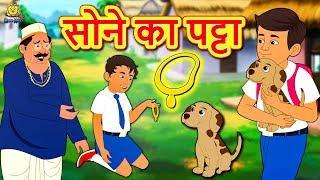 सोने का पट्टा - Hindi Kahaniya for Kids   Stories for Kids   Moral Stories   Fairy Tales