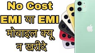 No Cost EMI vs EMI | Don`t Buy Mobile on EMI 2019 | Hindi | Pratik