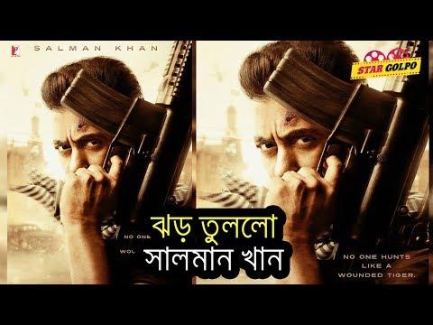 ঝড় তুললো টাইগার জিন্দাহে পোস্টার ! Salman Khan Tiger Zinda Ha First Poster Release