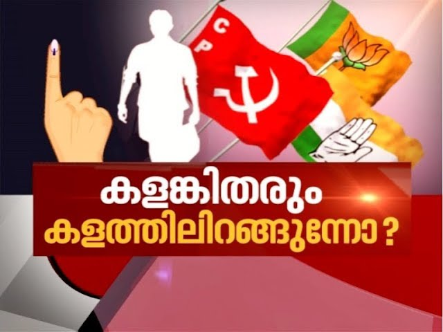 Lok Sabha polls 2019: CPM announces candidates in Kerala | Asianet News Hour 9 MAR 2019