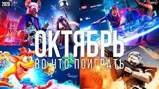 Во что поиграть — Октябрь 2020 | НОВЫЕ ИГРЫ ПК, PS4, Xḃox One