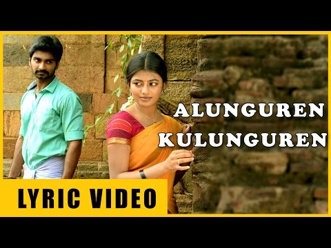 Chandi Veeran | Alunguren Kulunguren | Lyric Video | Trend Music