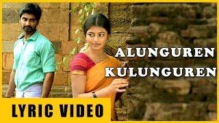 Chandi Veeran   Alunguren Kulunguren   Lyric Video