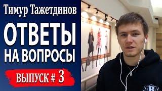 #3 Ответы на вопросы от Тимура Тажетдинова [Тимур Тажетдинов]