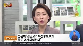 """""""경공모 특정후보 홍보글 대가로 의심되는 자금 흐름 확인됐다"""""""