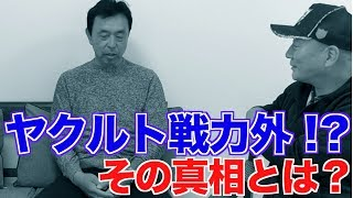 桜坂ちゃんねる登録・高評価 よろしくお願いします。 東京ヤクルトスワ...