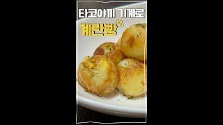 타코야끼 기계로 계란빵 만드는 영상