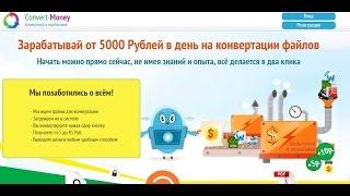 ЛОХОТРОН convert-money.ru ОТЗЫВЫ Заработок на конвертации файлов