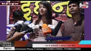 Dans Mein peut Hai artiste!!! Film anglais Indhan || SNI NEWS