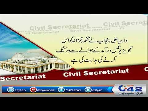وزیر اعلی پنجاب نے تمام پنجاب حکومت کے ملازمین کو تین ماہ کی تنخواہ دینے پر ورکنگ شروع کر دی ہے