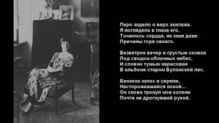 анна Ахматова читает свои стихи. Запись 1920 года