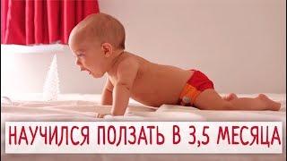 Ратибор Калмыков. Ползает в 3,5 месяца.