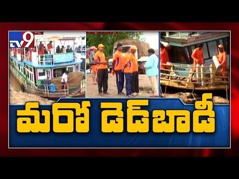 Godavari boat accident: