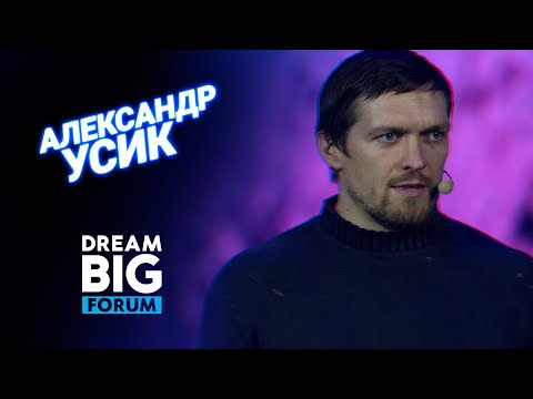 Александр Усик на Dream BIG Forum: путь к чемпионству и мотивация к победе