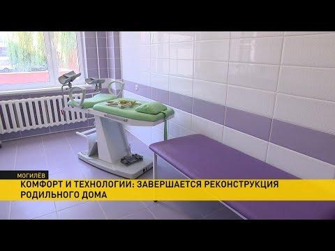 Ультрасовременный роддом вскоре распахнёт двери в Могилёве