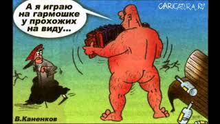 Новые карикатуры про водку.