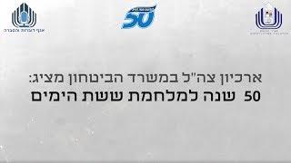 """50 שנה למלחמת ששת הימים:  ארכיון צה""""ל במשרד הביטחון מציג"""