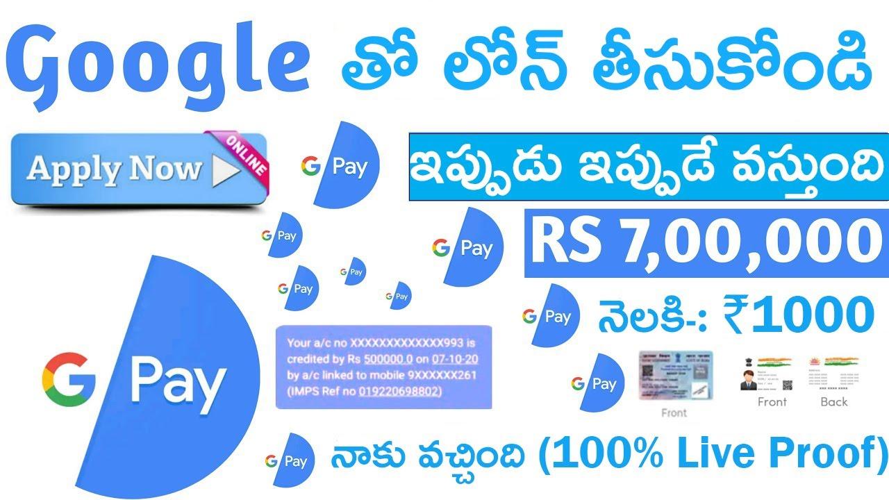 Google Pay Loan In Telugu | Google Pay In Telugu | Google In Telugu #Gpayloan
