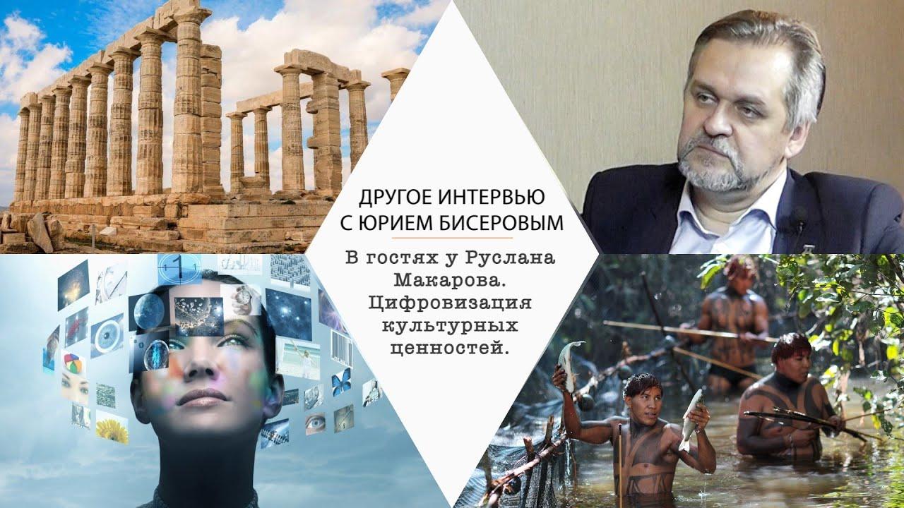 Руслан Макаров. Цифровизация культурных ценностей, подмена истории, информационная война.Медиакратия