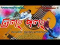 Dholong Dhopong - Raaj | New Assamese Song 2019 | Official Song