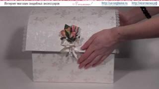 Свадебный сундучок для конвертов и денег
