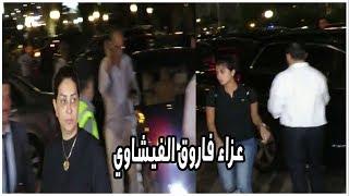 عزاء فاروق الفيشاوي .. إيمي ودنيا سمير غانم ووفاء عامر وروبي يشاركن فى العزاء