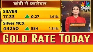 सोने में कारोबार, Gold & Silver Rates Today, Commodity Market Update