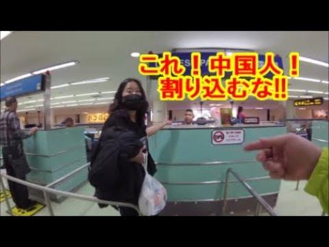 イミグレで中国人割り込み! Bad Chinese!interrupt at immigration!