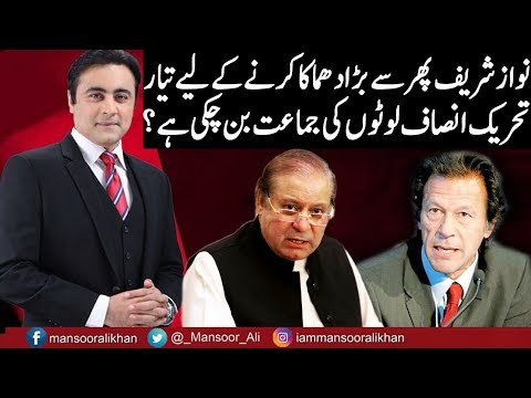 To The Point With Mansoor Ali Khan - 18 May 2018 - Express News
