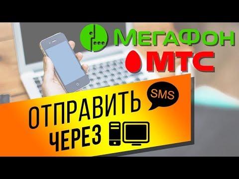 Как отправлять SMS бесплатно? Отправляем СМС с компьютера на номера Мегафон и МТС за 0 рублей!