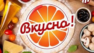 Вкусно! В гостях Сергей Гордейчук. Ханум- национальное блюдо узбекской кухни