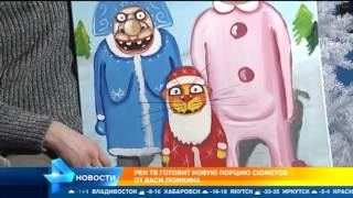 Зрители РЕН ТВ встретят Новый год в компании художника Васи Ложкина