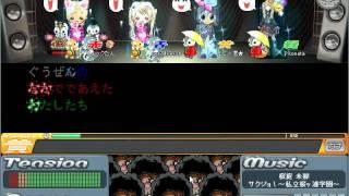 【歌謡タイピング劇場】 サクジョ!~私立桜ヶ浦学園~ カルテット