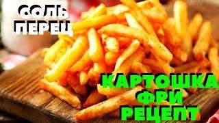 Картошка фри дома)) Простой и очень вкусный рецепт.