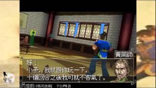 黑蘋果的懷舊遊戲 PS【射鵰英雄傳】09 (完)