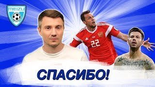 Спасибо! Россия - Хорватия 2:2 (3:4) - 3-й тайм с В.Стогниенко by Meizu