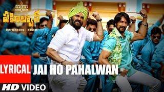 Jai Ho Pahalwan Lyrical | Pahalwan Telugu | Kichcha Sudeepa | Suniel Shetty | Krishna | Arjun Janya