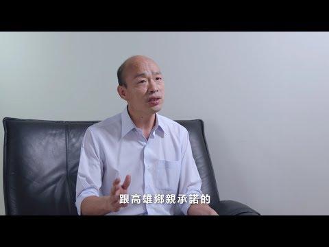 韓國瑜官方廣告 打造高雄篇【韓國瑜】20181108