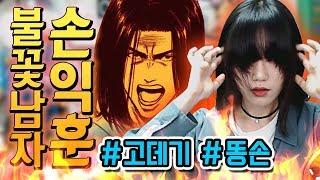 [소니쇼]새 고데기와 친해지기 대실패 (with 정대만, 청년한조, 케이윌, 기마궁수)