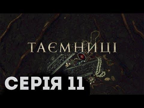 Таємниці (Серія 11)