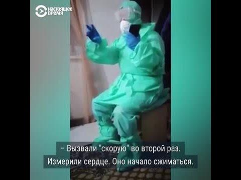 Сын жертвы коронавируса