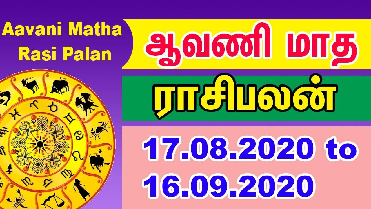 17.08.2020 to16.09.2020 Aani Month Rasi Palan |ஆனி மாத ராசி பலன்|Aani Matha Rasi Palan  2020
