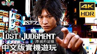 4KHDR PS5《審判之逝:湮滅的記憶》中文版 30 分鐘遊戲試玩