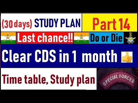 CDS 1 month strategy   Complete CDS preparation in 1 month   crack cds exam in one month   CDS 2019