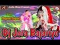 Latest Rajasthani Dj Mix Song Dj Jora Bajariyo Full Audio Marwadi New Song 2017 2018 mp3