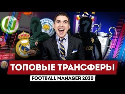 100 МИЛЛИОНОВ НА ТРАНСФЕРЫ В FM 2020 - СТАРТУЕМ В ЛЧ