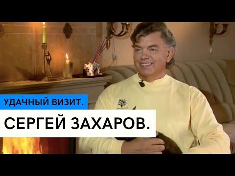 Удачный визит. Сергей Захаров