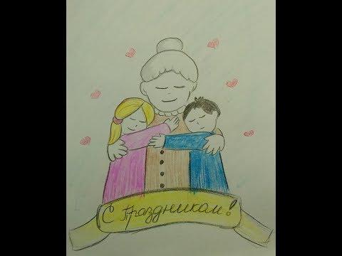 Как нарисовать открытку для бабушки (от внука и внучки)